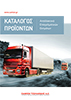 download camion general product catalogue